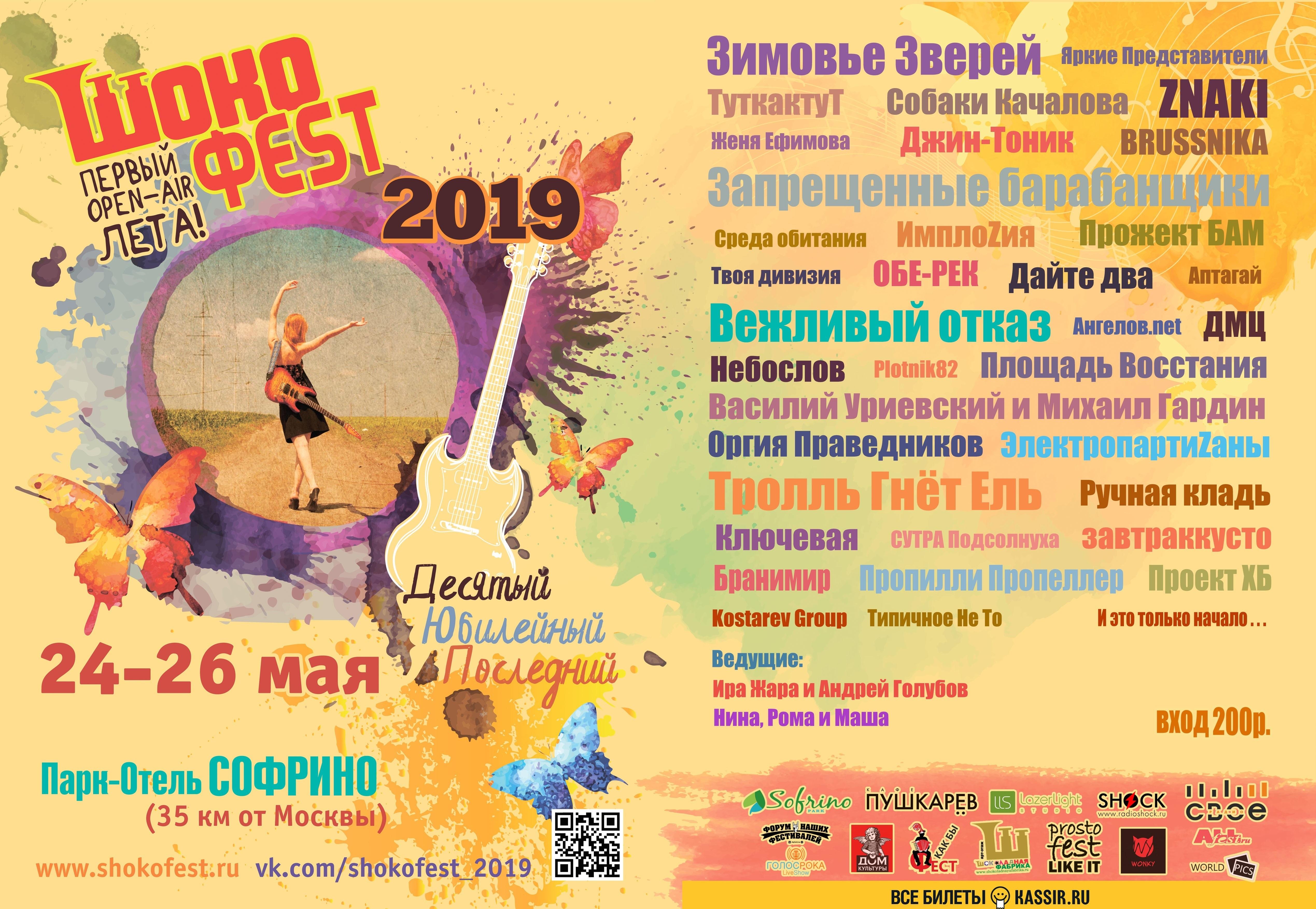 Шокофест 2019