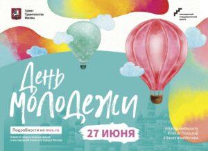 День Молодежи 2019 в парках Москвы