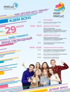 ПРОГРАММА фестиваль миссис