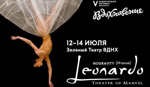 Театр Леонардо