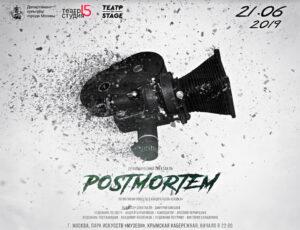 Уникальный спектакль postmortem