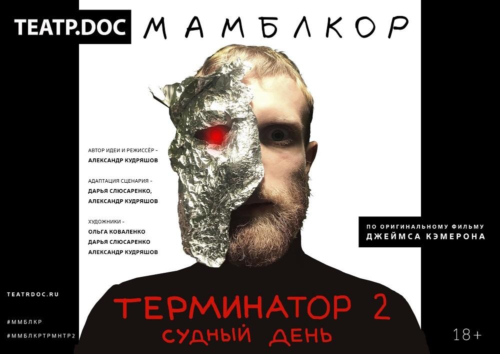 Афиша_Терминатор_2