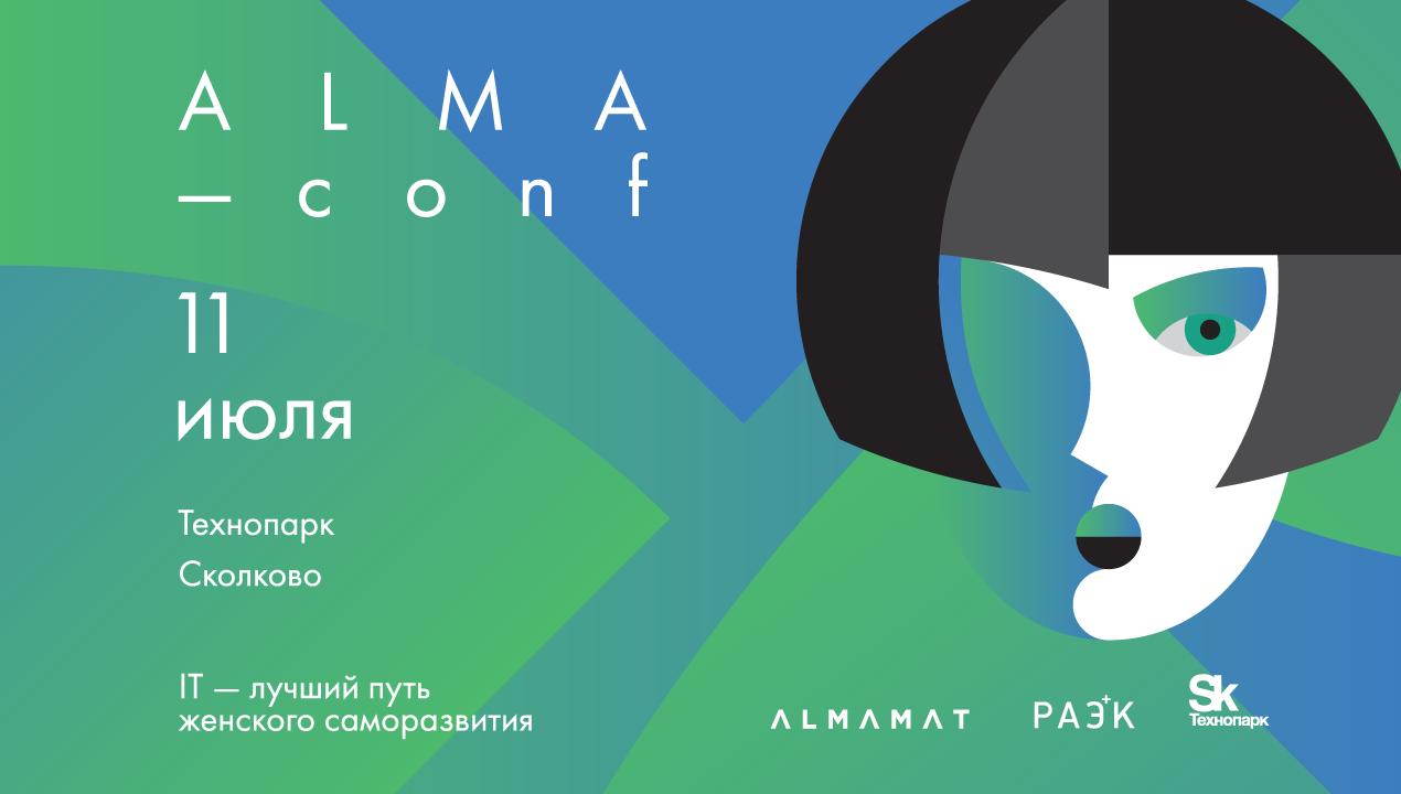 Конференция альма конф