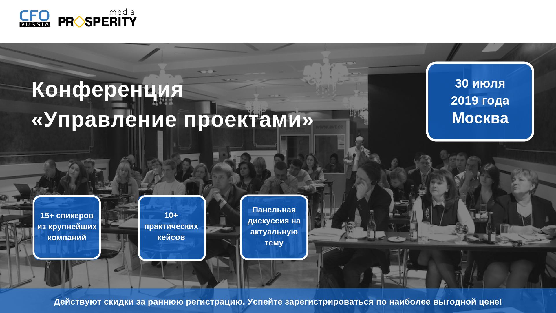 Конференция Управление проектами