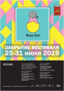 Moscow Shorts - Annual Edition 2019