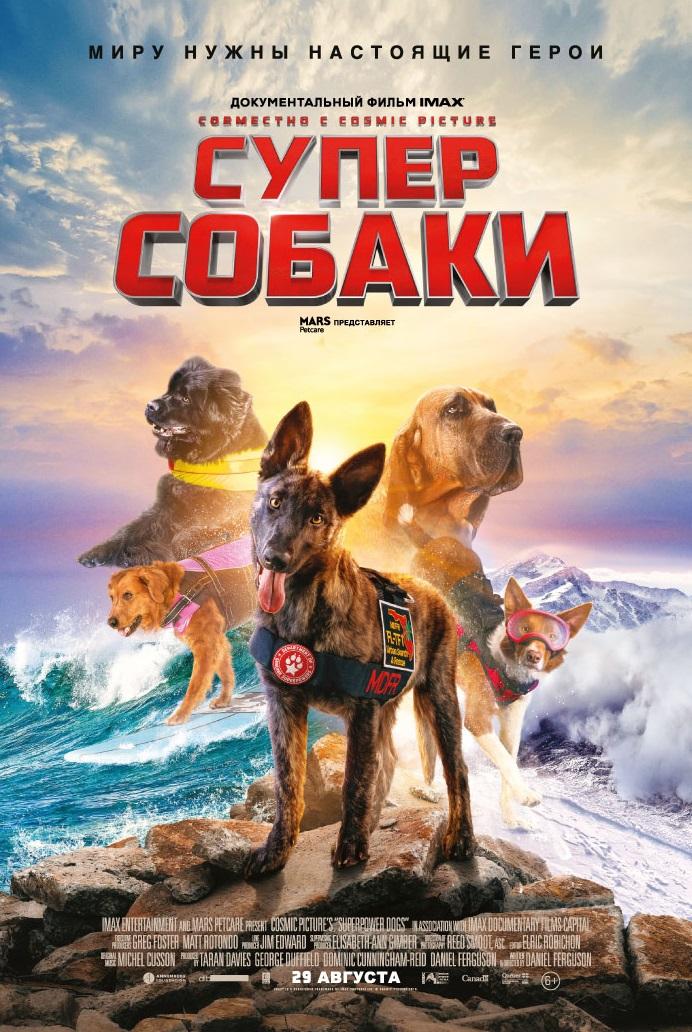 Супер собаки документальный фильм