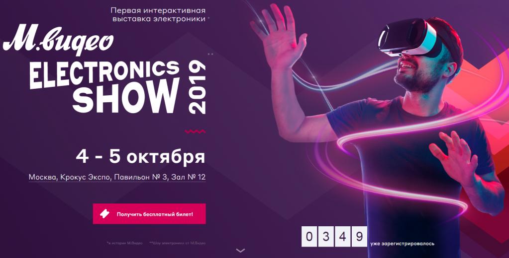 М.Видео Electronics Show 2019