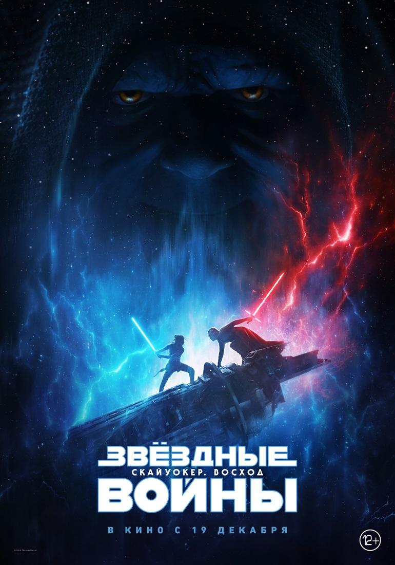 Zvezdniye Voyni Skywalker Voshod