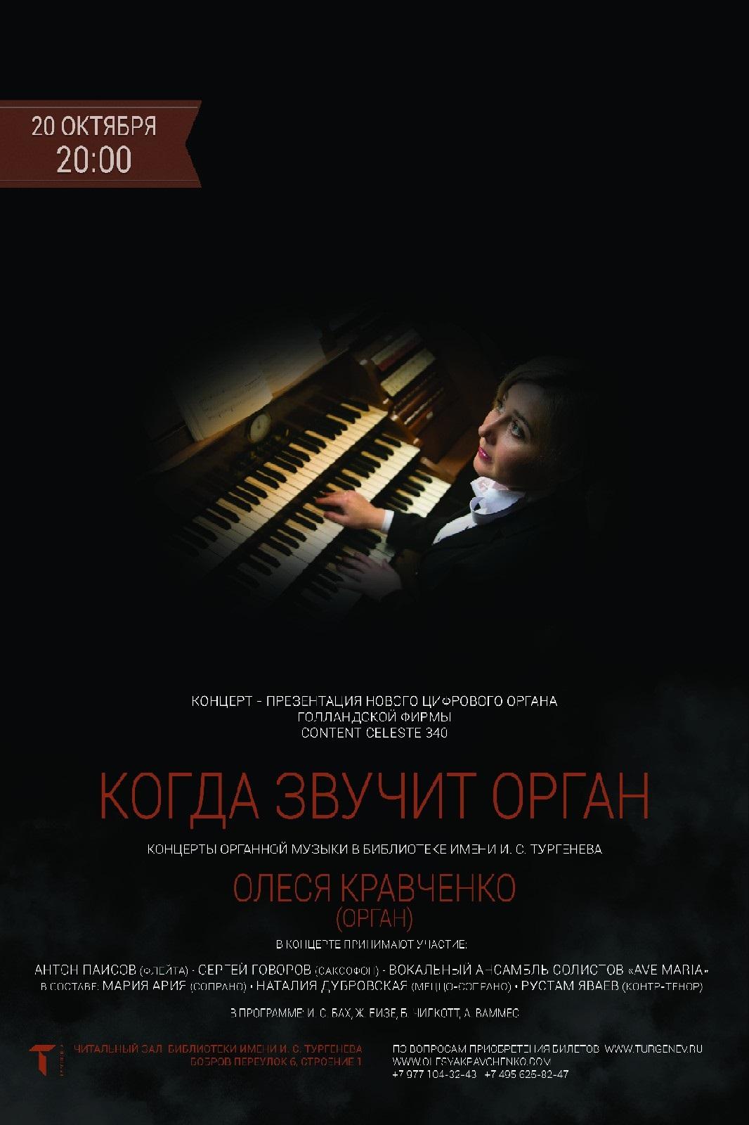 афиша когда звучит орган