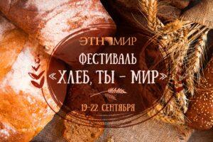 Фестиваль Хлеб - ты мир