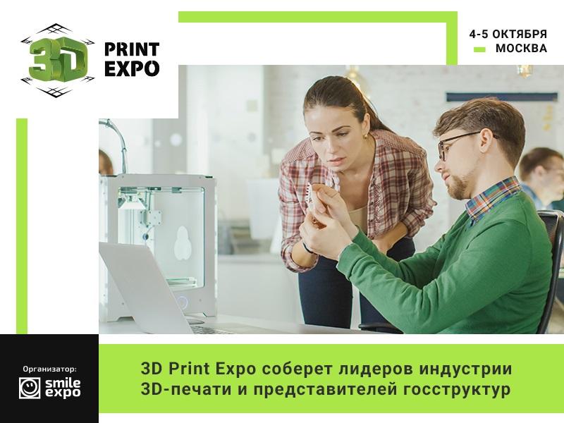Конференции в Москве Принт экспо