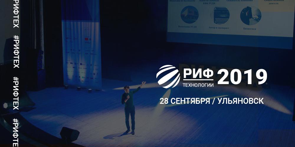 Конференция в Ульяновске РИФ