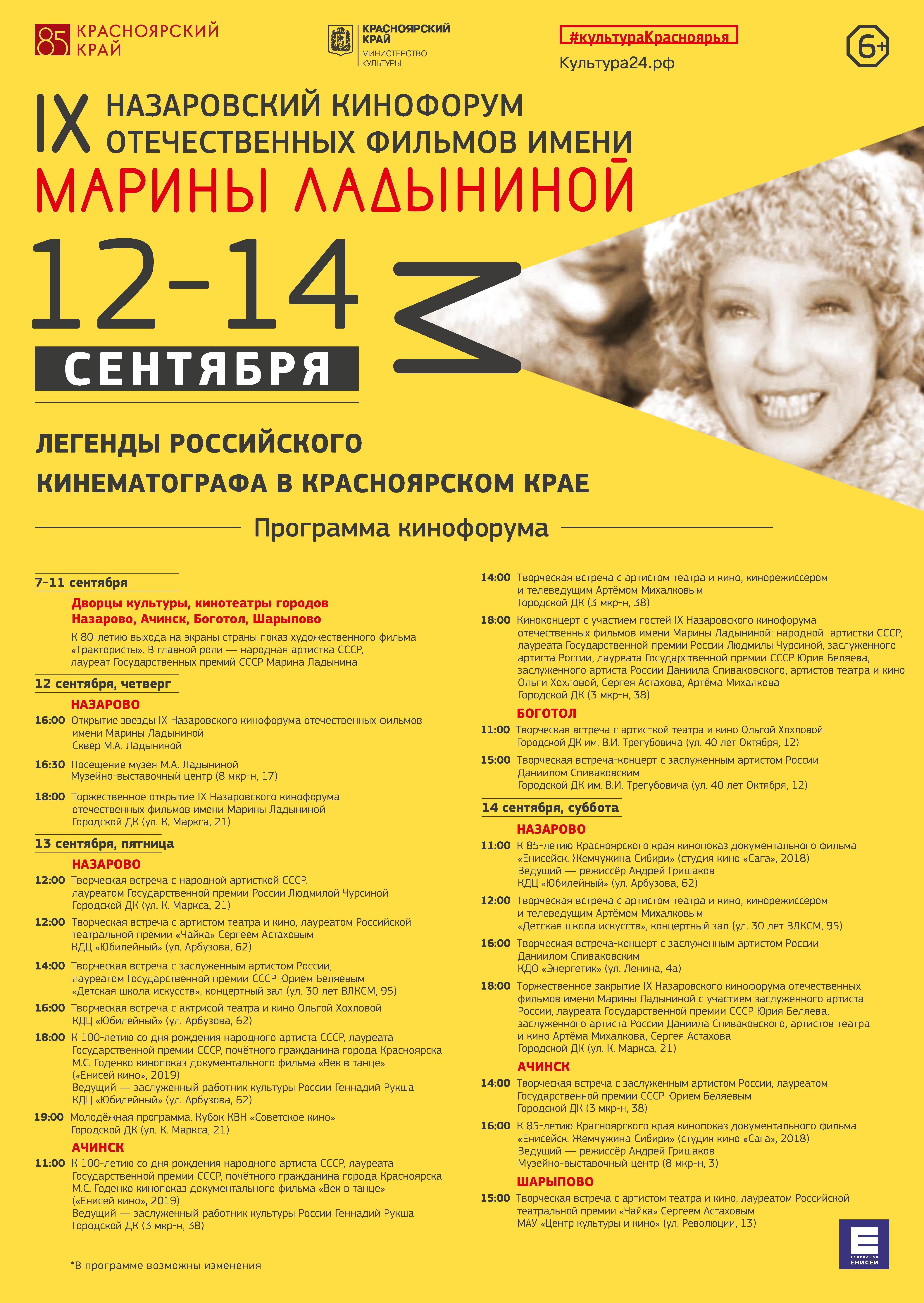 Назаровский Кинофорум 2019