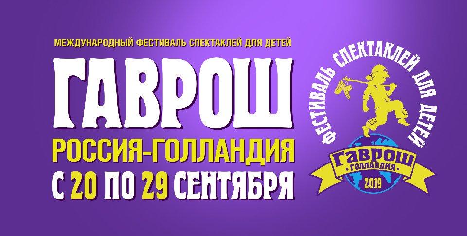 XIII Международный фестиваль спектаклей для детей Мероприятия в Москве