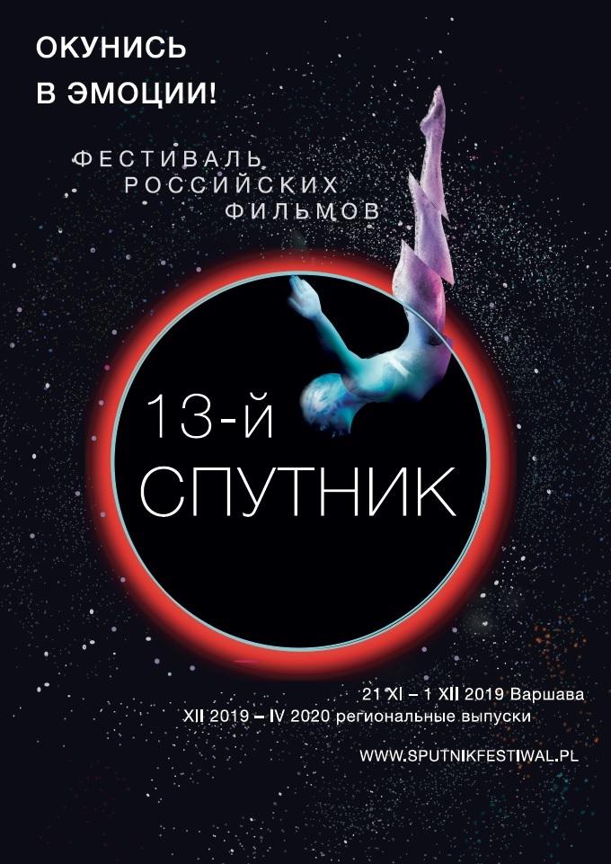 13 Sputnik кинофестиваль