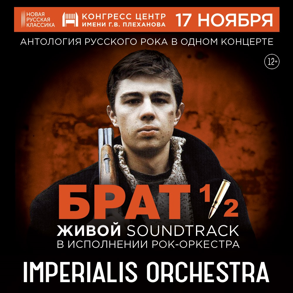 брат 2 концерт