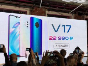 Компания vivo официально представила смартфон V17