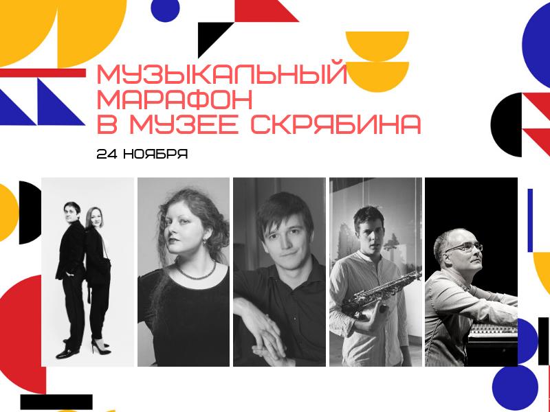В Музее Скрябина состоится многочасовой музыкальный марафон