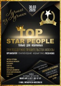 Премия Top Star People 2020