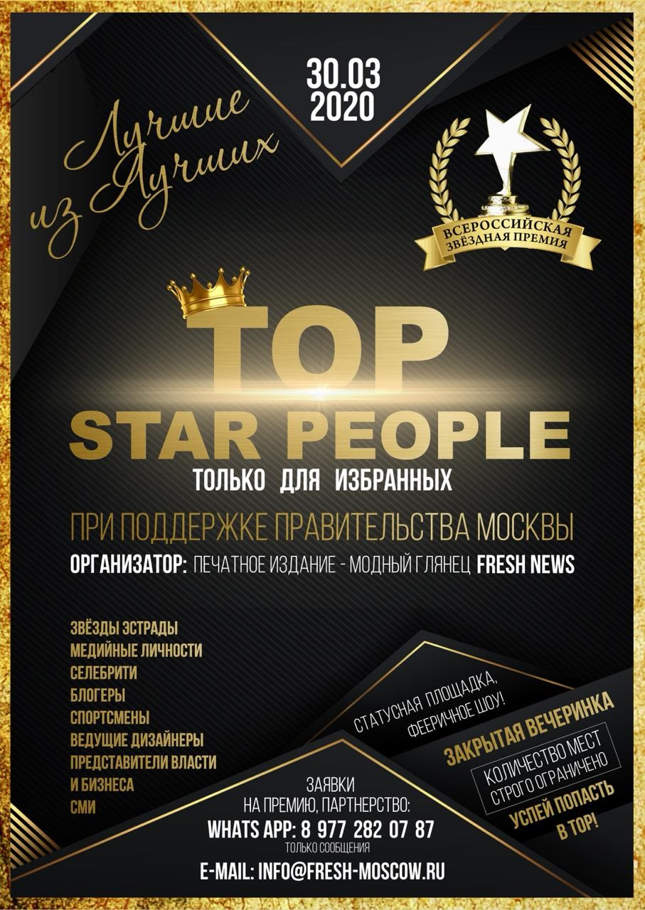Премия Top Star People 2020