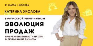 Тренинг Интенсив Уколова