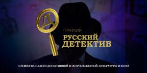 премия детективной литературы