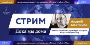 СТРИМ_в_СМИ_Максимов