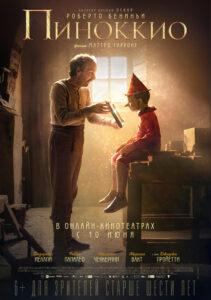 Пиннокио в онлайн-кинотеатрах с 10 июня