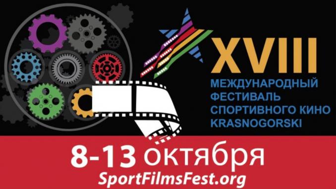 С 8 по 13 октября в Москве и Московской области состоится XVIII Международный фестиваль спортивного кино KRASNOGORSKI