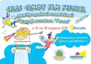 gelos-2021-film-festival-1024x724