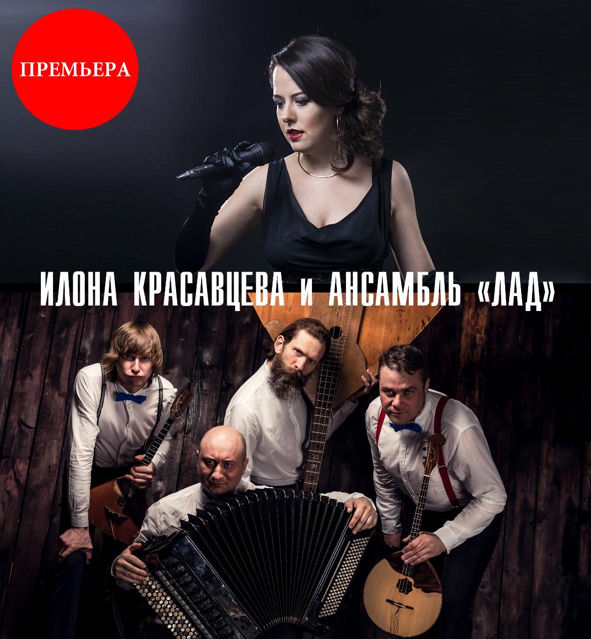Илона Красавцева и ансамбль ЛАД