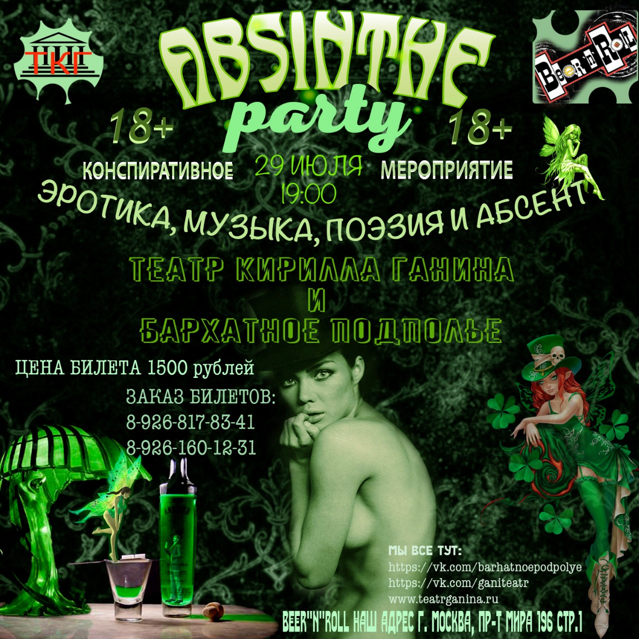 Absent-Party-afisha